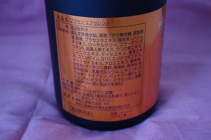 プラセンエクセレント成分.jpg